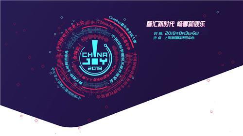 腾讯微视星比赛专用机-联想Z5空降 ChinaJoy
