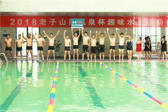"""洪泽老子山举办""""清凉一夏""""水上运动会"""
