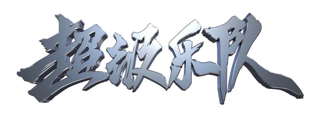 全新综艺《超级乐队》上线,探秘舞美制作!