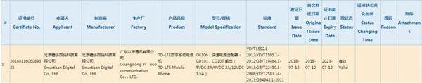 锤子目前最卖座的手机升级版曝光:也用骁龙710 挑战小米的照片 - 2
