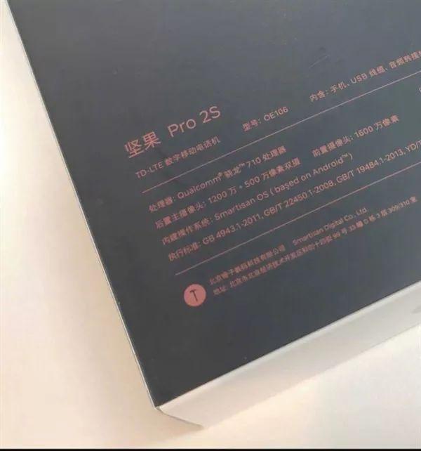 锤子目前最卖座的手机升级版曝光:也用骁龙710 挑战小米的照片 - 3
