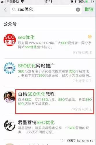白杨:微信公众号SEO搜索优化排名规则原理和实操举例-中国SEO联盟