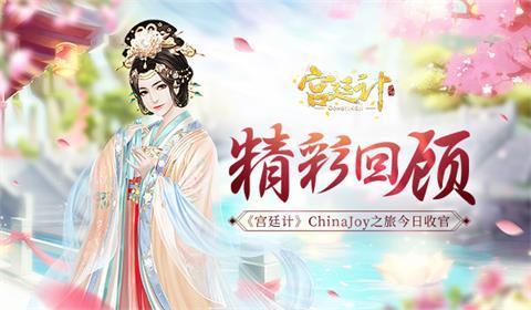 《宫廷计》手游ChinaJoy之旅今日收官 展台精彩回顾