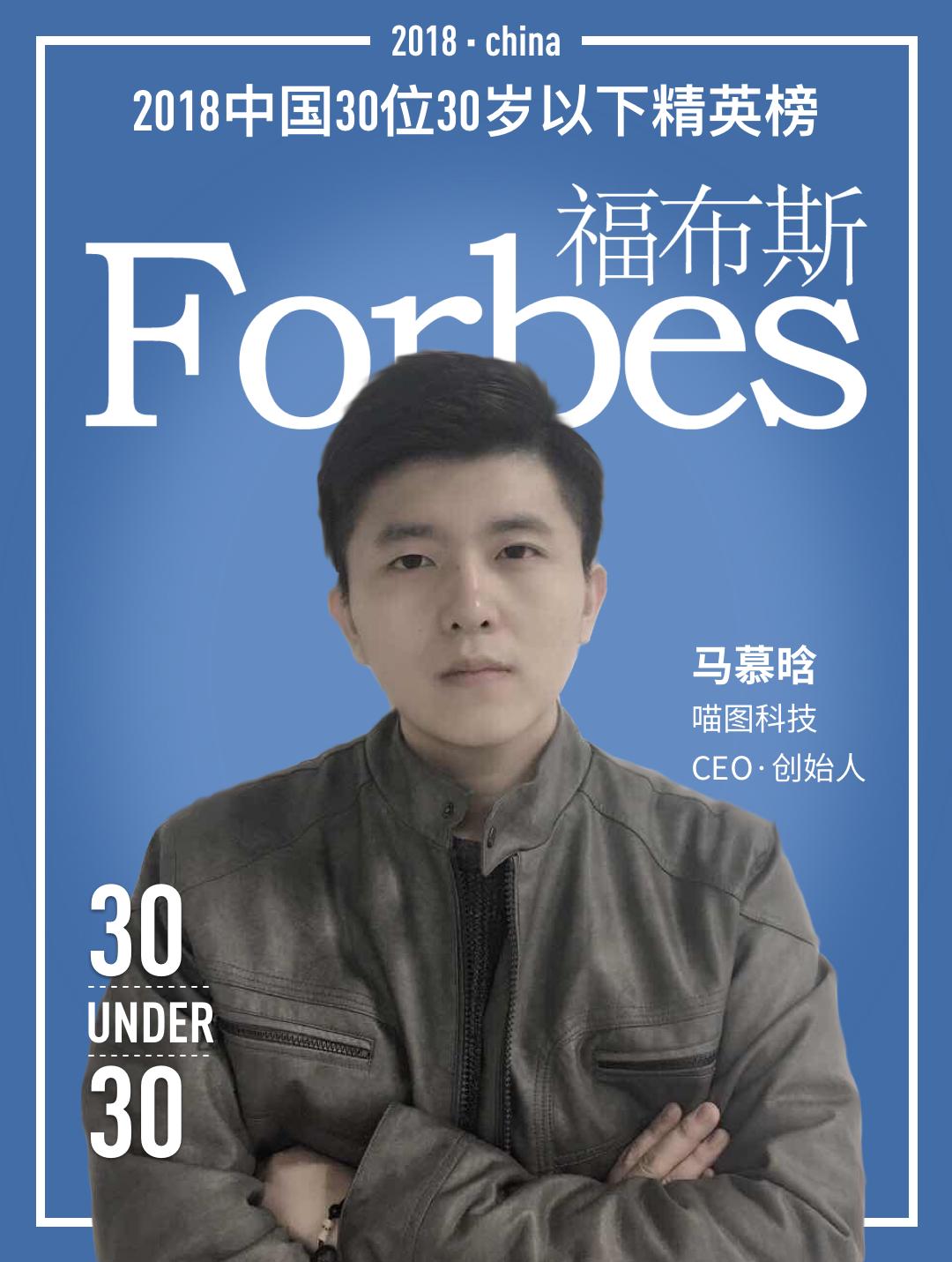 喵图科技创始人马慕晗入选2018福布斯30 Under 30榜单 业内 第4张