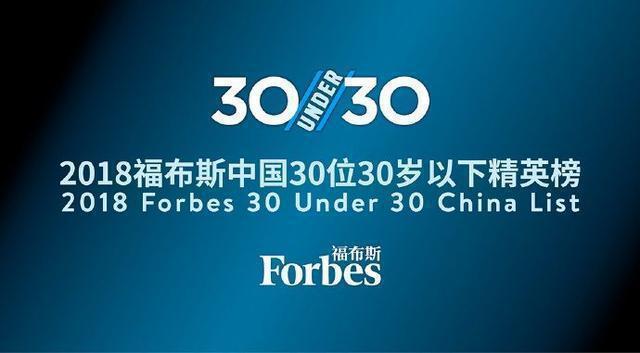 喵图科技创始人马慕晗入选2018福布斯30 Under 30榜单 业内 第2张