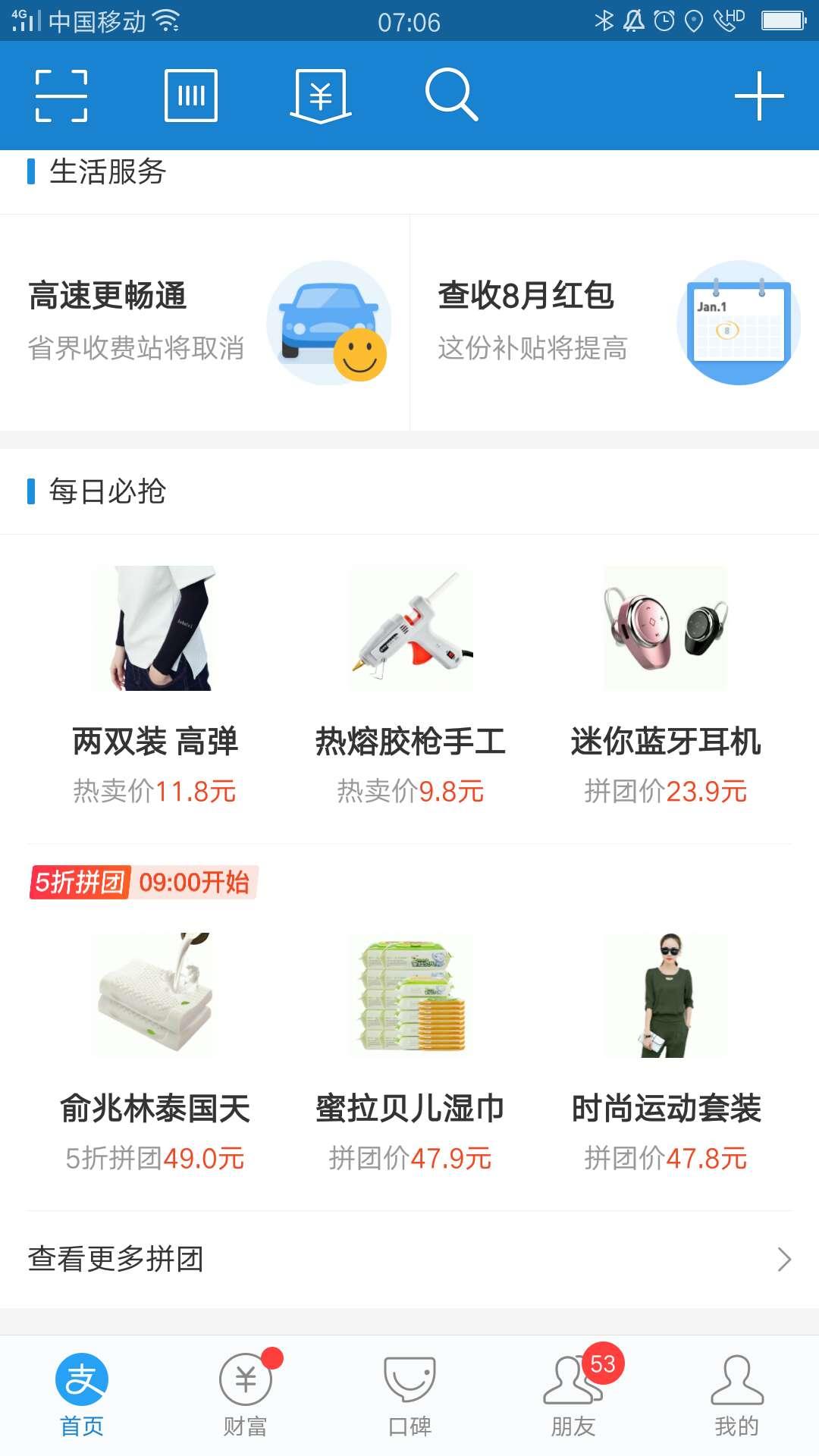 """""""拼多多效应""""来袭?支付宝、京东、网易纷纷推出拼团平台的照片 - 2"""