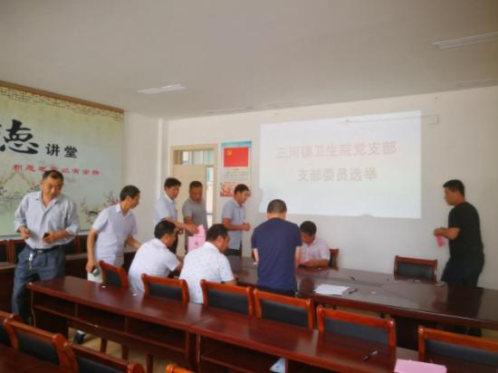 洪泽区三河镇卫生院党支部完成换届选举工作