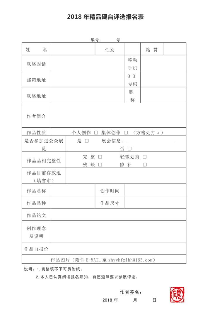 """第七届""""中华砚""""精品砚台暨第五届中华砚雕师评选即将在京举办"""