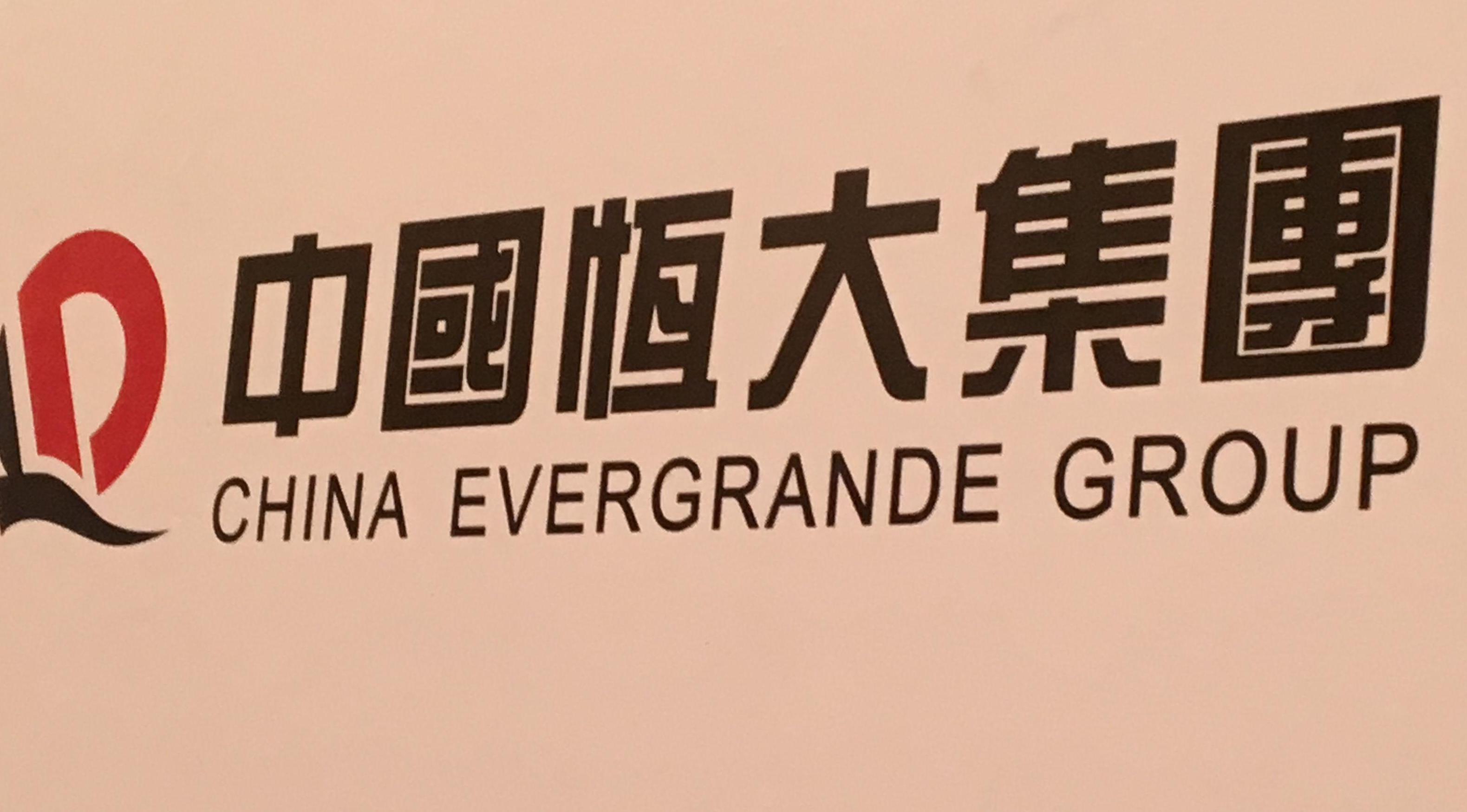 """再封""""利润王"""",""""新恒大""""战略实现跨越式发展-新经济"""