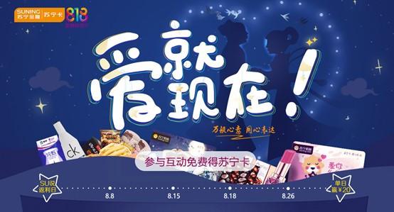 苏宁卡七夕甄选杜蕾斯、三只松鼠等品牌共同为爱发声