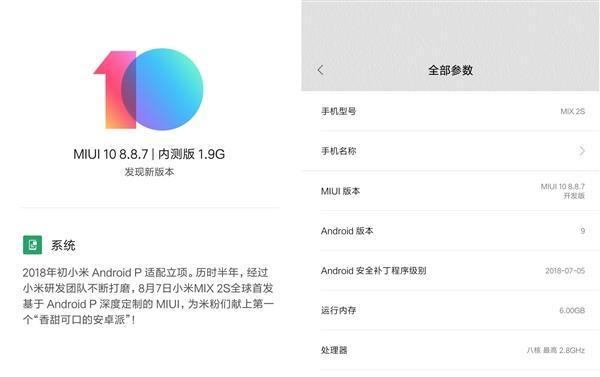 速度跟进 小米MIX 2S Android P内测版推送的照片 - 2