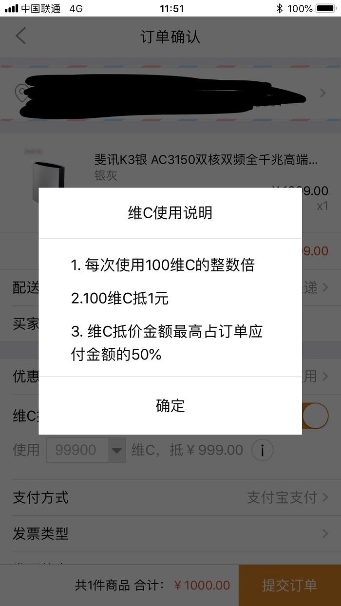 """斐讯商城换的""""维C""""只能当做抵价50%的""""优惠券""""使用的照片 - 3"""