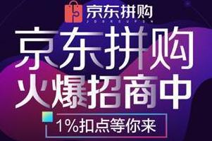 京东拼购用户持续疯狂增长,2018秋季招商大会即将启幕