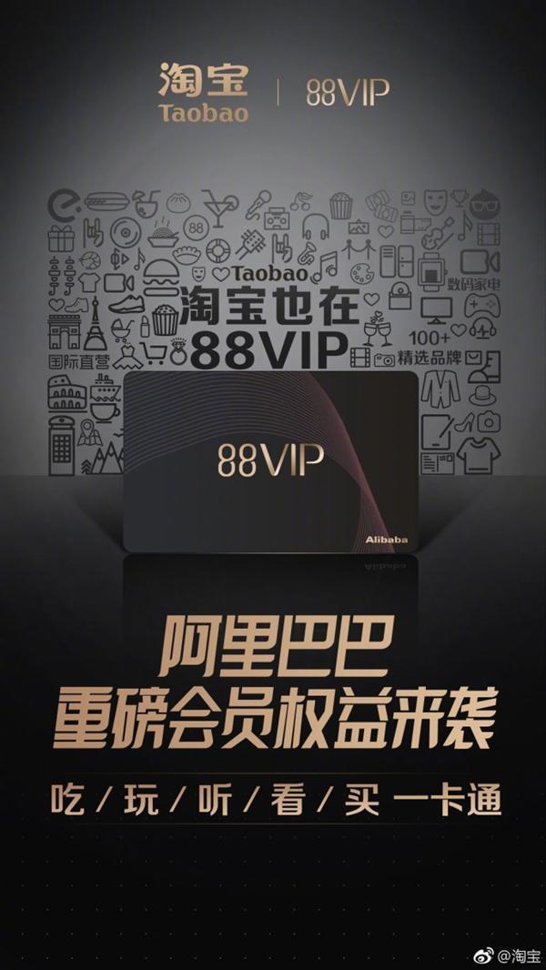"""淘宝推出""""88VIP""""会员:88元起一年节省2000元的照片 - 3"""