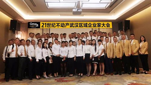 21世纪不动产武汉区域召开企业家大会