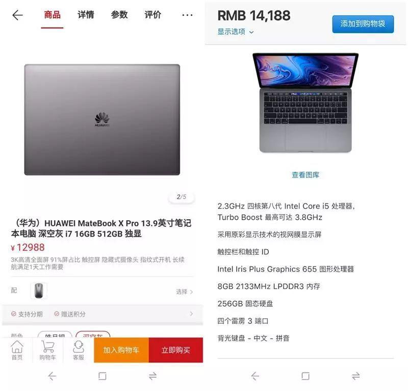 巅峰决战:华为MateBook X Pro苹果2018 MBP对比评测的照片 - 30
