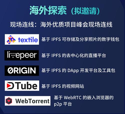 AI落地与IPFS首届应用产业峰会,8月19日深圳相约共襄盛举