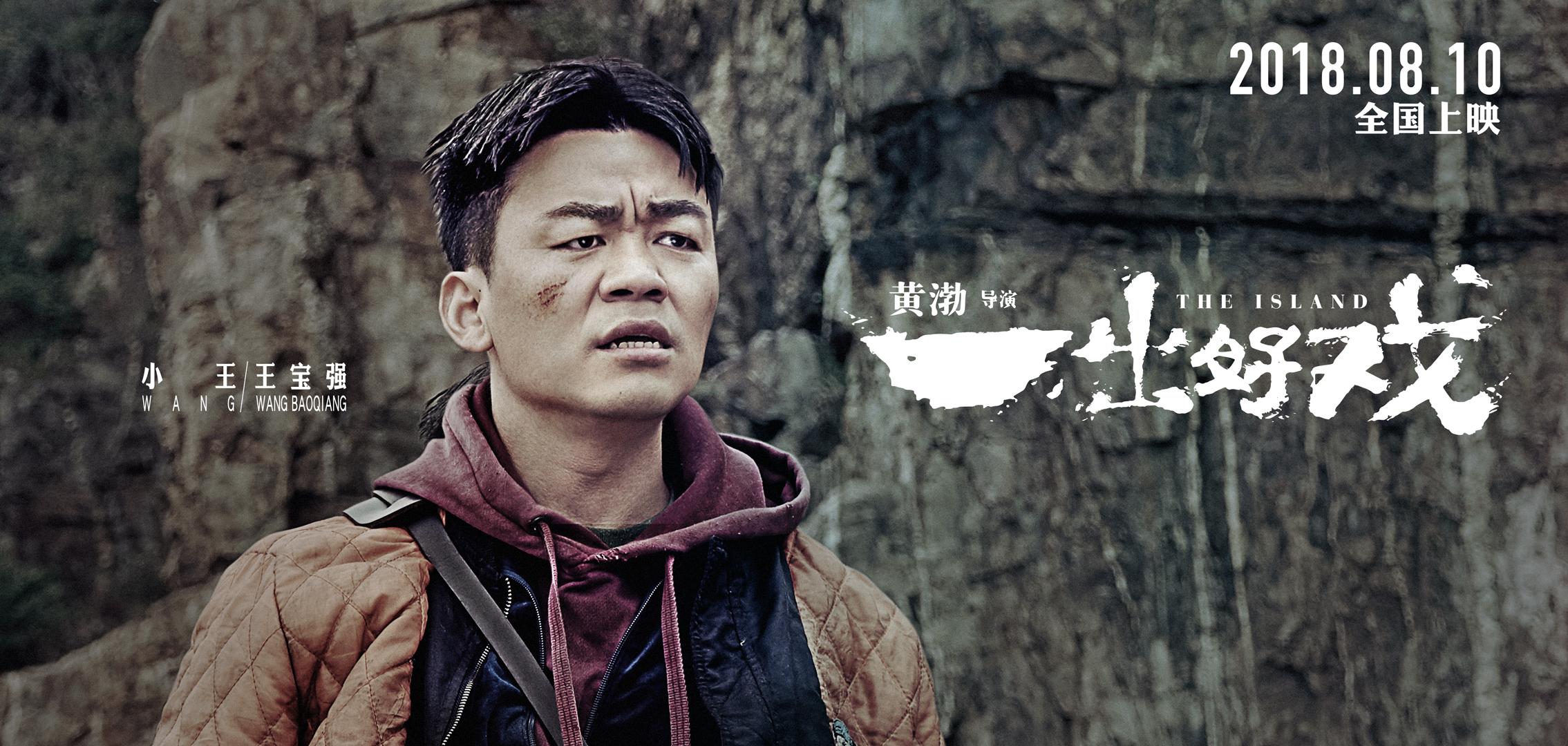 被黄渤啪啪打脸,画面土鳖的《一出好戏》是暑期档最好看的电影的照片 - 6