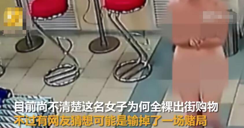 女子全裸进商店买啤酒 男收银员淡定服务 网络热点 第8张
