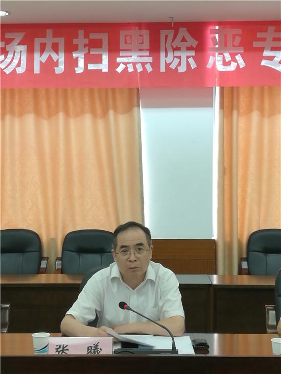 淮安市工商局召开扫黑除恶专项斗争工作推进会