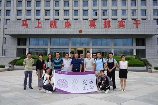推动扶贫信贷发展,友信金服支持清华学生展开调研