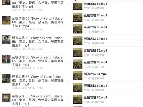 《延禧攻略》大结局遭泄露 魏璎珞爬龙床夺回圣宠 电视综艺 第2张