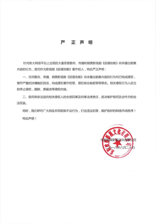 《延禧攻略》发声明:恶意传播未播剧集构成侵权 电视综艺 第2张