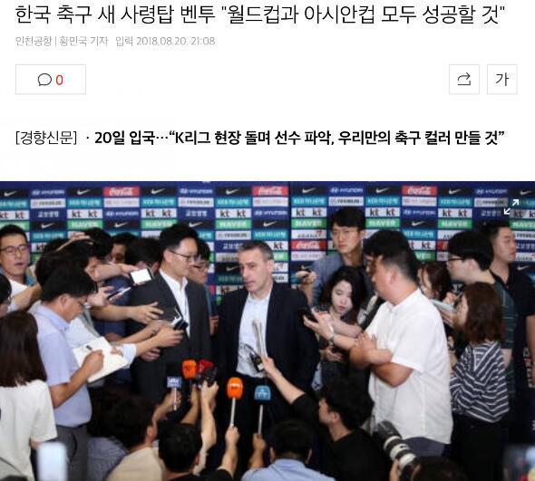 聚体网:本托执教韩国队意气风发称要重塑亚洲霸主地位