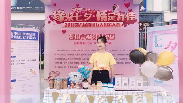 大集金服七夕节广牵红线,彰显安全合规企业形象