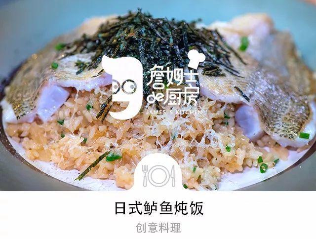 就是要這么任性地大口吃魚,大口吃飯~ 日式鱸魚燉飯