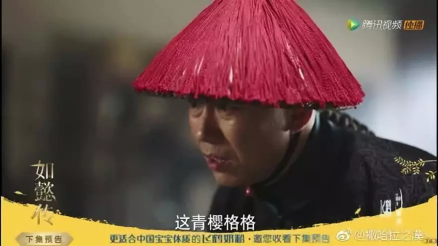 《如懿传》开播奶粉广告遭网友吐槽 腾讯视频致歉