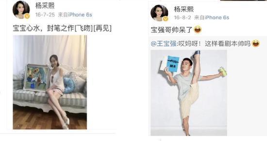 王宝强新欢身份疑似为电视台主持人 娱乐八卦 第7张