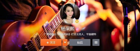 王宝强新欢身份疑似为电视台主持人 娱乐八卦 第5张