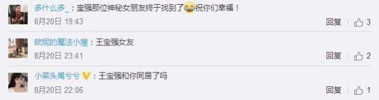 王宝强新欢身份疑似为电视台主持人 娱乐八卦 第6张