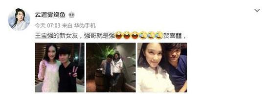王宝强新欢身份疑似为电视台主持人 娱乐八卦 第3张