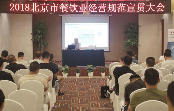 《北京市餐饮业经营规范》宣贯活动走进西城