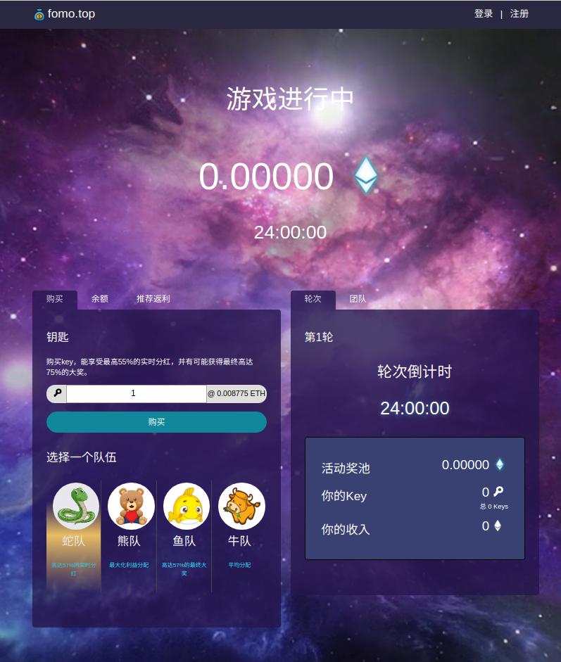 区块链游戏FomoTOP欲在亚太地区中文首发