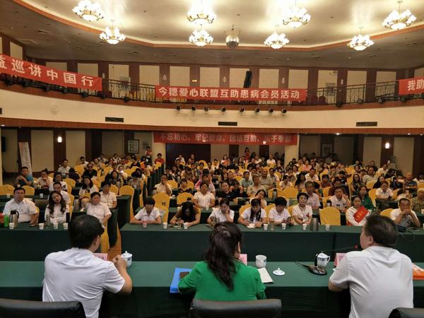 今穗爱心联盟救助患病会员大会在太原召开