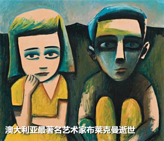 澳大利亞最著名藝術家布萊克曼逝世