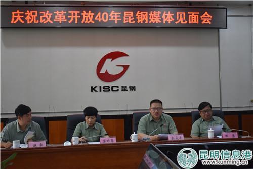 改革开放40年  助力昆钢成为云南工业转型名