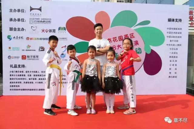 北京望京花园西区2018年大型表演暨社区亲子活动成功举办