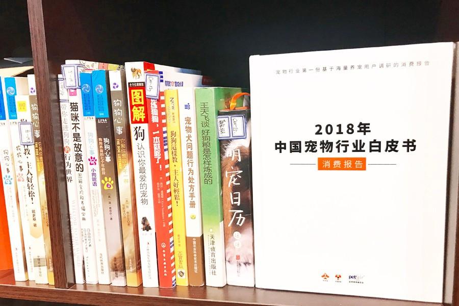 《2018年中国宠物行业白皮书》发布 宠物市场规模达到1708亿元