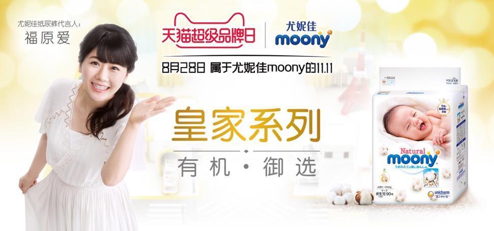 [尤妮佳moony怎么样]尤妮佳moony携手天猫超级品牌日,传递匠心理念缔造高端品质!