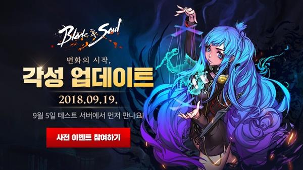 《剑灵》将推出职业觉醒 韩服9月19日更新