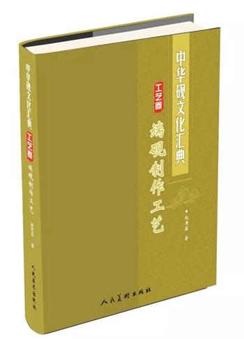 《中华砚文化汇典》《工艺卷》之《端砚制作工艺》