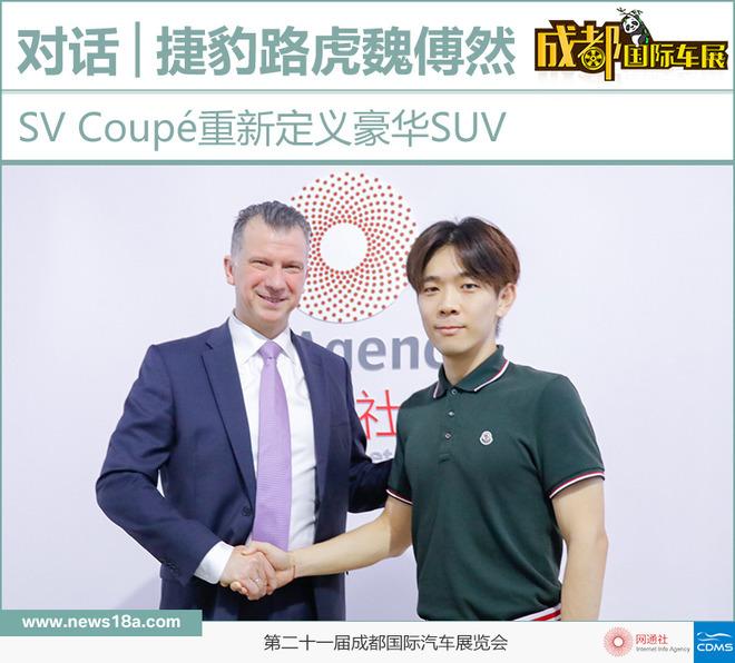 捷豹路虎魏傅然:SV Coupé重新定义豪华SUV