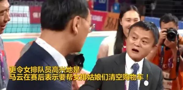 中国女排亚运会夺冠 马云1句话姑娘们尖叫的照片 - 1