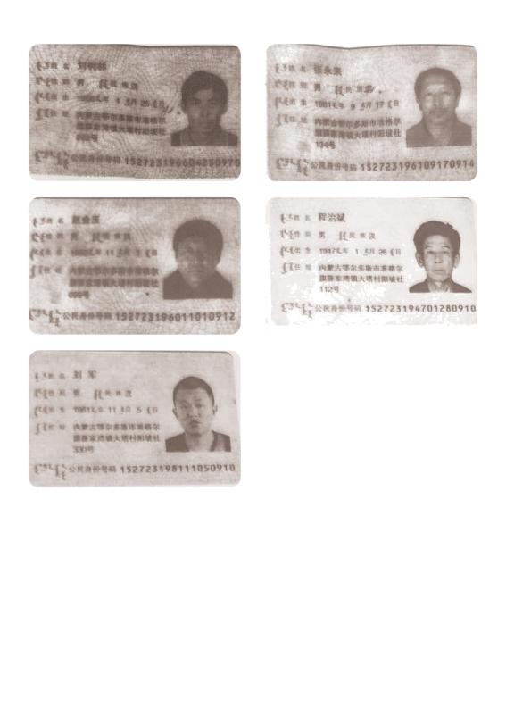 内蒙古准格尔旗大塔村村民实名举报村长郝桂虎的违规事实,并强烈要求公开村里12年来4亿多的财务