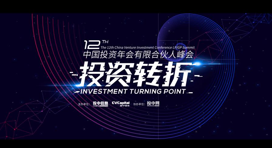 投资转折,困境求解 | 投中信息第12届中国投资年会有限合伙人峰会
